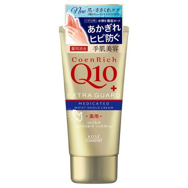 コエンリッチQ10/コエンリッチ 薬用エクストラガード ハンドクリーム
