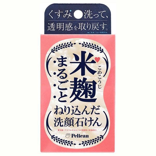 ペリカン石鹸 米麹まるごとねり込んだ洗顔石けん(本体 日本酒の香り) 洗顔料
