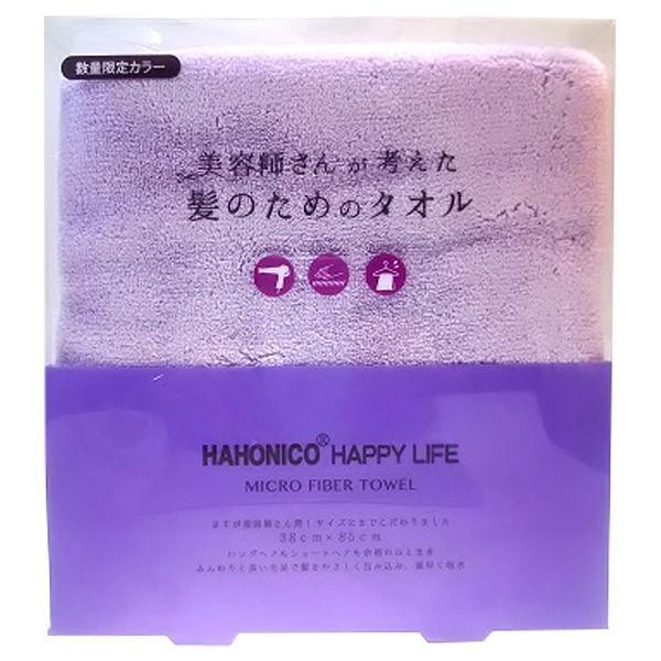 ハホニコハッピーライフ HAHONICO ハホニコ ヘアドライマイクロファイバータオル パープル 149.3g
