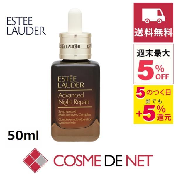 エスティローダーアドバンスナイトリペアSMRコンプレックス50ml