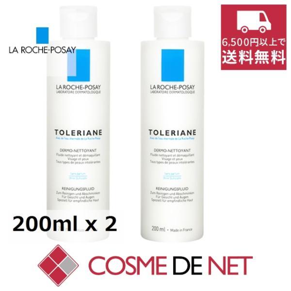 ラロッシュ ポゼ トレリアン ダーモクレンザー  200ml (ミルククレンジング)