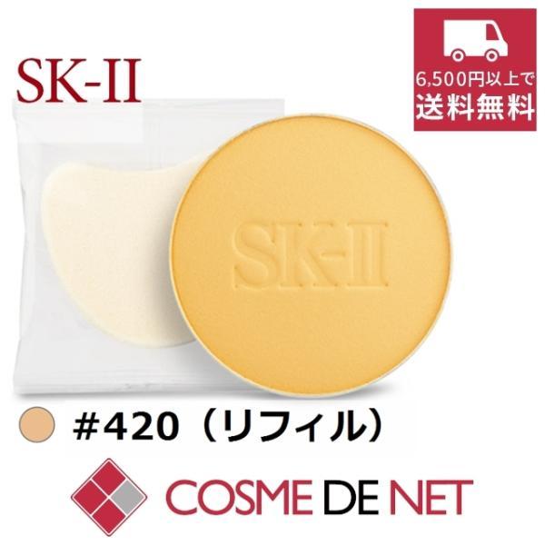 SK2(SK-II) COLOR クリア ビューティ パウダー ファンデーション 9.5g 420(リフィル)