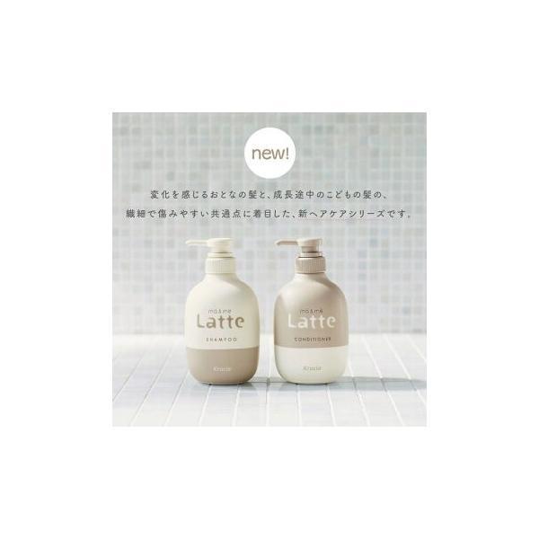 ma&me Latte マー&ミー ラッテ シャンプー アップル&ピオニーの香り ポンプ 490ml cosmedragfan 02