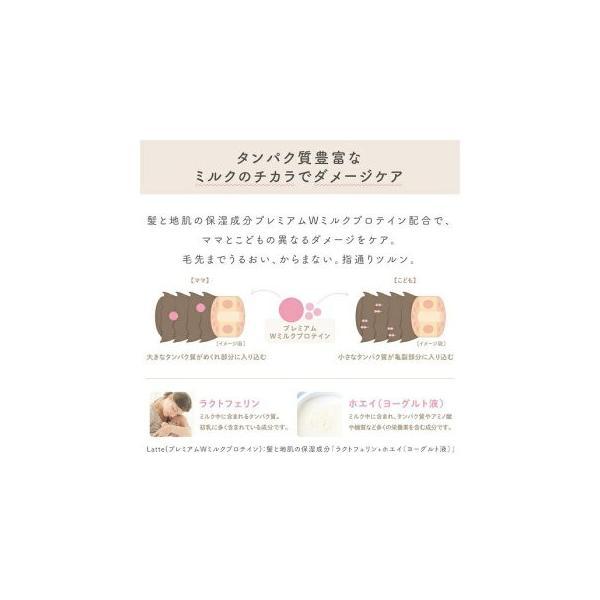 ma&me Latte マー&ミー ラッテ シャンプー アップル&ピオニーの香り ポンプ 490ml cosmedragfan 04