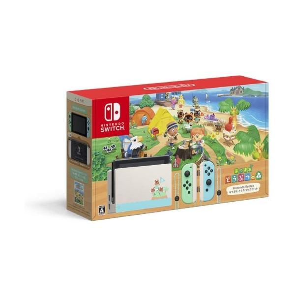 NintendoSwitchあつまれどうぶつの森セットHAD-S-KEAGC任天堂NintendoSwitch本体