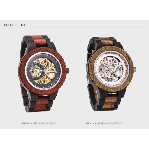 木製 腕時計 防水 自動巻き ウッド 男性 メンズ ボボバード BOBO BIRD MEN'S Watch Wood