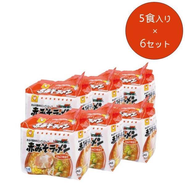 【6袋セット】マルちゃん 赤みそ らーめん 6袋 合計 30食セット インスタント ラーメン