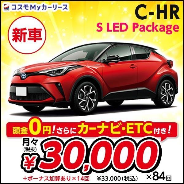 新車 トヨタ C-HR S LED Package SUV FCVT 1800cc 2WD 5ドア 5人乗り 頭金なし 7年リース 点検・オイル交換つき コンパクトSUV 2トーンカラーあり cosmo-oil