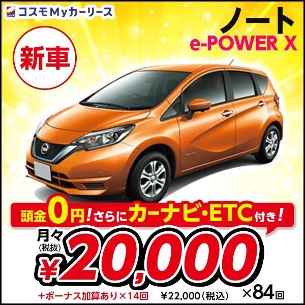 新車 ノート e-power X 頭金なし7年リース ニッサン 5ドア AT 1200cc 2WD 5人 EV 電気自動車 コンパクトカー ハッチバック|cosmo-oil