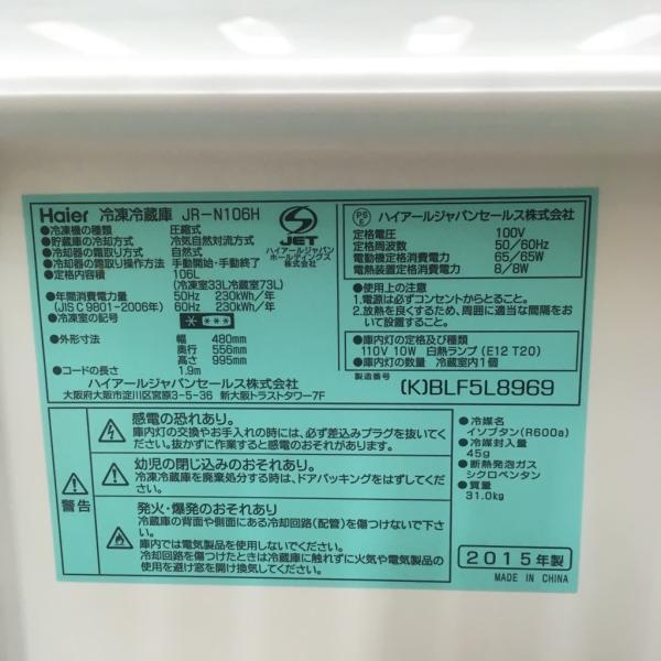 【中古】106L 2ドア冷蔵庫 ハイアール ブラック JR-N106H 2015年製 ワンルームなどにも最適|cosmo-space|10