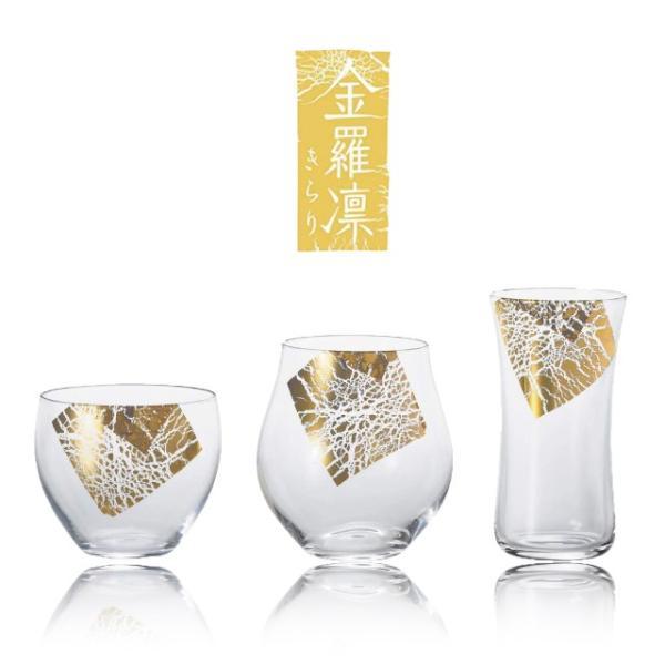 酒器3種揃え クラフトサケグラス金羅凛 アデリア 石塚硝子