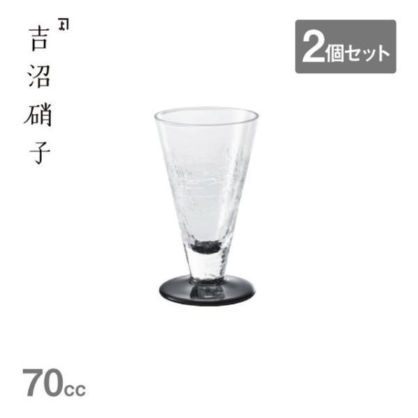 ヒビ直台酒グラス-1 2個セット 吉沼硝子(20-720) 酒 グラス キッチン、台所用品