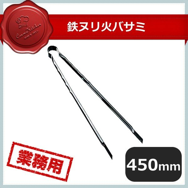 鉄ヌリ火バサミ(083008)キッチン、台所用品 cosmo-style