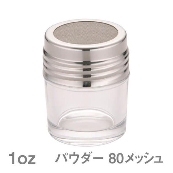 TKG ガラス調味料入 1oz パウダー80メッシュ (BGC2308)8-0490-0108 キッチン、台所用品