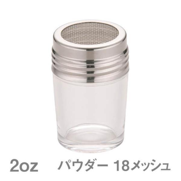 TKG ガラス調味料入 2oz パウダー18メッシュ (BGC2315)8-0490-0115 キッチン、台所用品