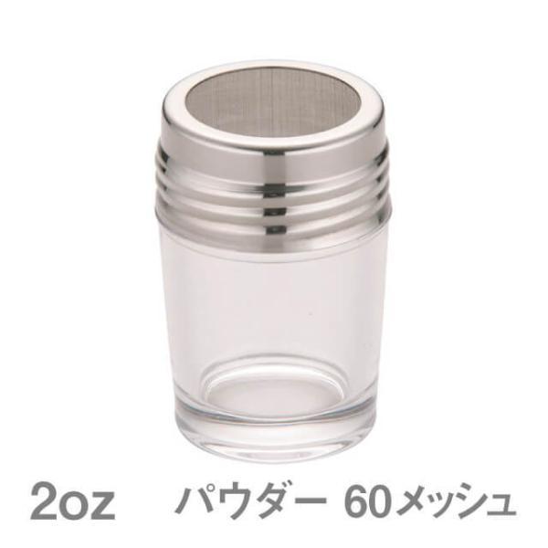 TKG ガラス調味料入 2oz パウダー60メッシュ (BGC2317)8-0490-0117 キッチン、台所用品