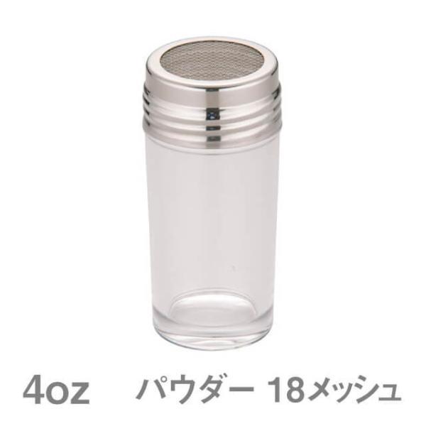 TKG ガラス調味料入 4oz パウダー18メッシュ (BGC2325)8-0490-0125 キッチン、台所用品