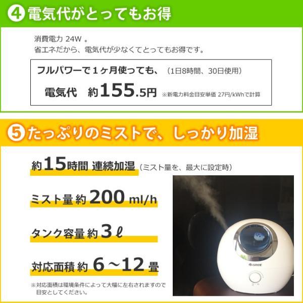 加湿器 超音波式 アロマ加湿器 SZGK-3008FW 抗菌カートリッジ 集塵活性炭フィルター 魚型 抗菌ボール 付き 大容量 おしゃれ|cosmonature|04