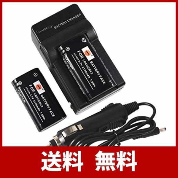 DSTE アクセサリーキット CR-V3 LB-01 互換 カメラ バッテリー 2個 + 充電器キット対応機種 Olympus C3000 C3040