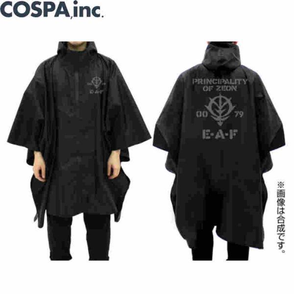 SALE特価 機動戦士ガンダム グッズ 公式 ジオン軍 レインポンチョ 雨具 カッパ 黒 COSPA