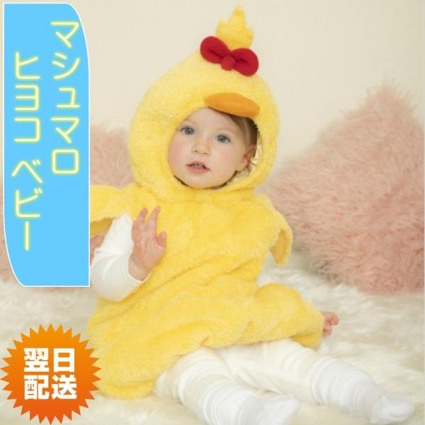 07811f00b3535d マシュマロヒヨコ ベビー 鳥 ハロウィン 仮装 コスプレ かわいい 赤ちゃん baby ひよこ ...