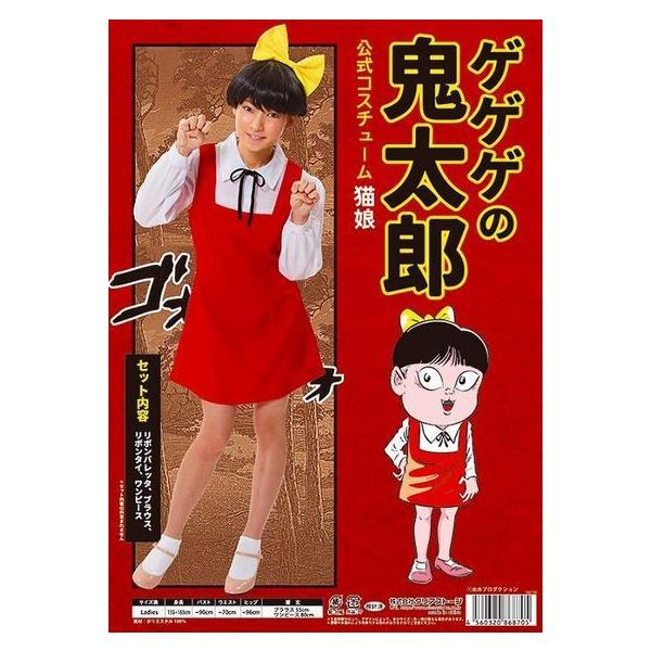 コスプレ コスチューム ゲゲゲの鬼太郎公式 猫娘コスチューム 仮装