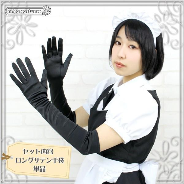 1201J▲【送料無料・即納】サテン手袋 色:黒 サイズ:F|cosplaymode|02