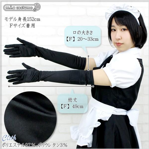 1201J▲【送料無料・即納】サテン手袋 色:黒 サイズ:F|cosplaymode|03