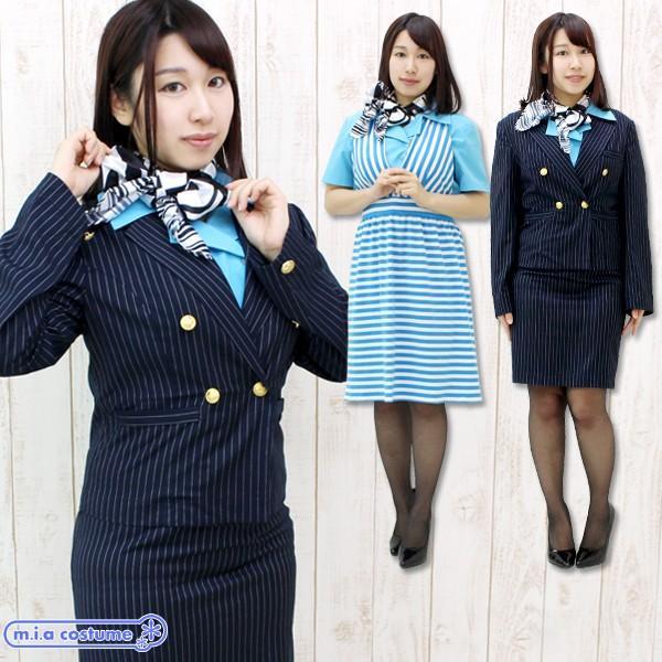 1140A★MB【送料無料・即納】CAスチュワーデスA95ストライプスーツ 色:アクアマリンサイズ:M/BIG|cosplaymode