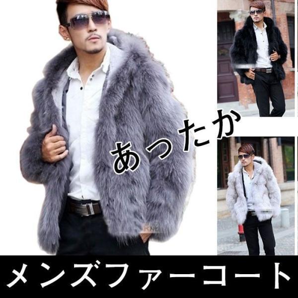 コート メンズ ファーコート 毛皮コート アウター フェイクファー 秋冬 防寒 もこもこパーティー 結婚式 二次会 フォーマルNZQD-AL227