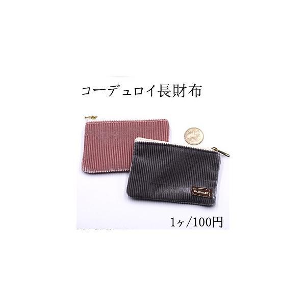 コーデュロイ長財布 70×115mm 全4色【1ヶ】
