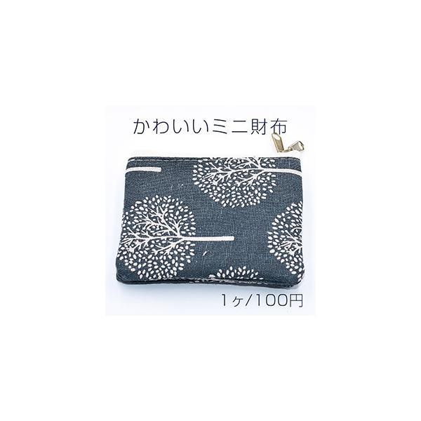 かわいいミニ財布 綿麻財布 長方形B ツリー【1ヶ】