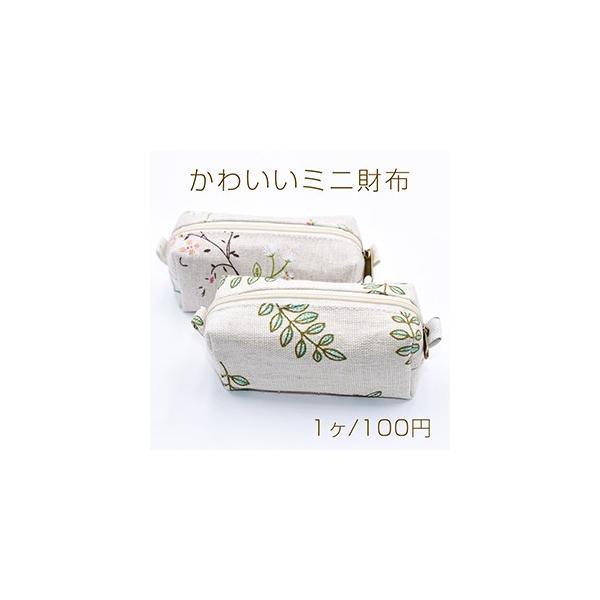 かわいいミニ財布 綿麻財布 立体 フラワーグラス
