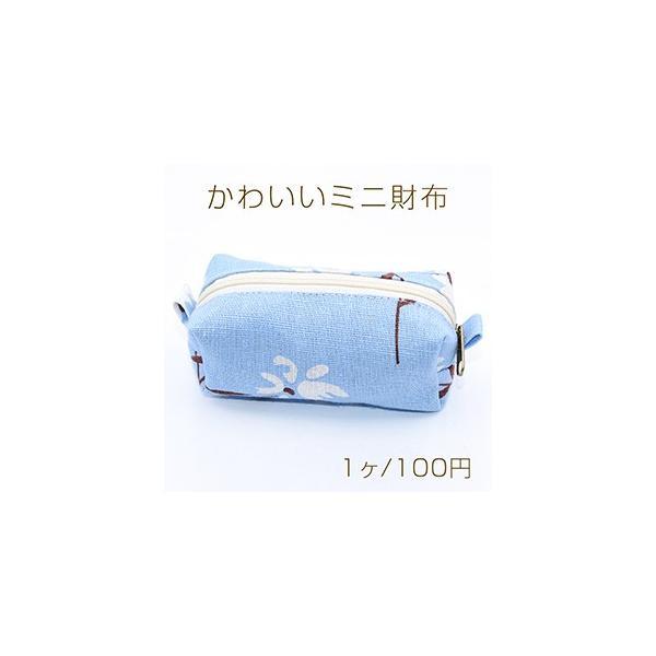 かわいいミニ財布 綿麻財布 立体 フラワー【1ヶ】