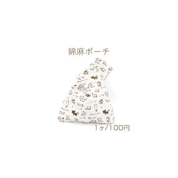 綿麻ポーチ かわいい猫【1ヶ】