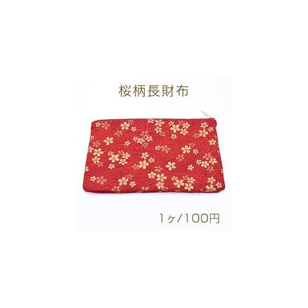 桜柄長財布 13×21cm 綿財布【1ヶ】 ※ネコポス不可