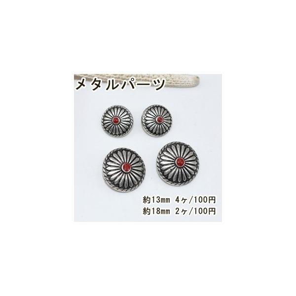 メタルパーツ ボタンパーツ コンチョ6 フラワー アンティークシルバー/レッド