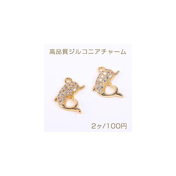 高品質ジルコニアチャーム イルカ 1カン 12×12mm ゴールド【2ヶ】