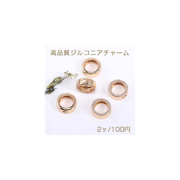 高品質ジルコニアチャーム サークル 2穴 通し穴 4.5×11mm ゴールド【2ヶ】