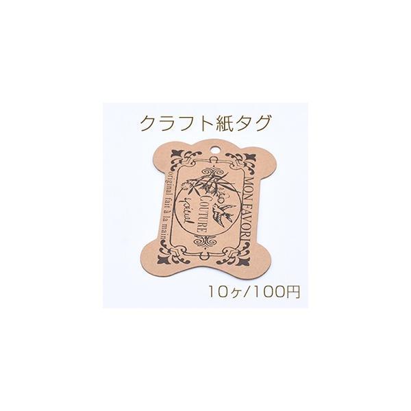 クラフト紙タグ ペーパータグ クラフト台紙 NO.7 ラッピング用品 ラベル 手芸【10枚入り】