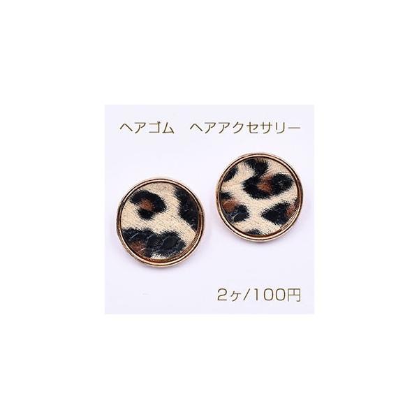 メタルボタン ヘアアクセサリー 25mm PUレザー ヒョウ柄【2ヶ】