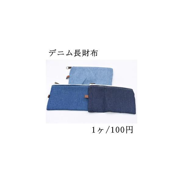 デニム長財布 小銭入れ 80×120mm 全3色【1ヶ】