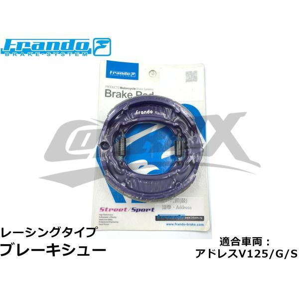 【Frando】ブレーキシュー アドレスV125/G/S リア用 レーシングタイプ CF46A/CF4EA/CF4MA ブレーキ 強化 カスタム 改造 ドラム|cotraxjp