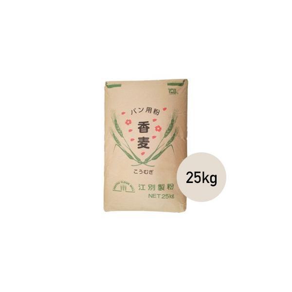 江別製粉 強力粉 香麦(こうむぎ)25kg