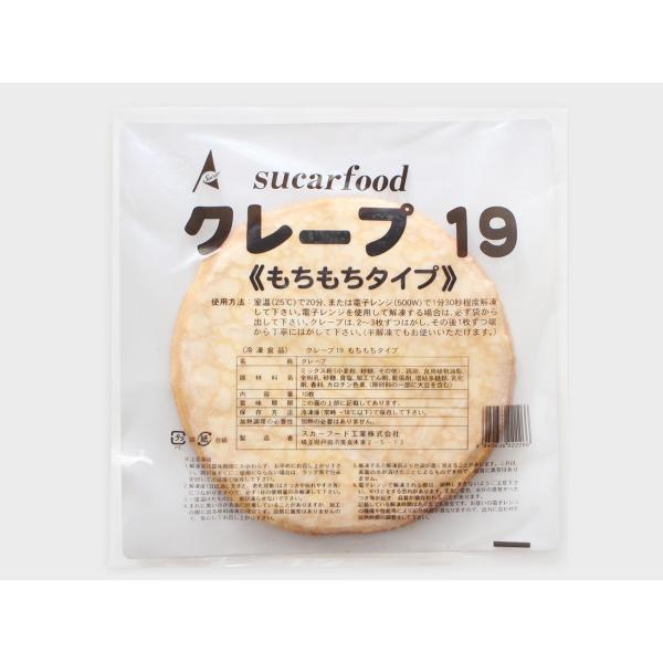 <冷凍>クレープシート19 もちもち(10枚入)