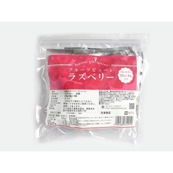 <冷凍>タカ食品 フルーツピューレ ラズベリー 50g×4袋入