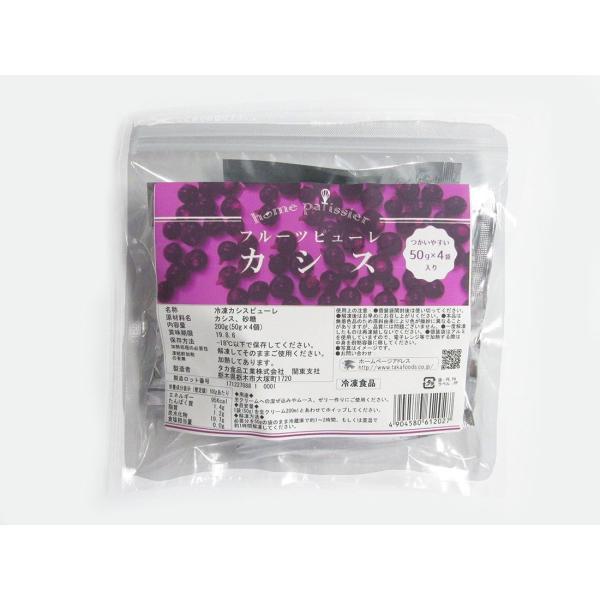 <冷凍>タカ食品 フルーツピューレ カシス 50g×4袋入