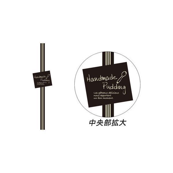 【少量販売】プリン用帯シール 四角(ブラック)【10枚】