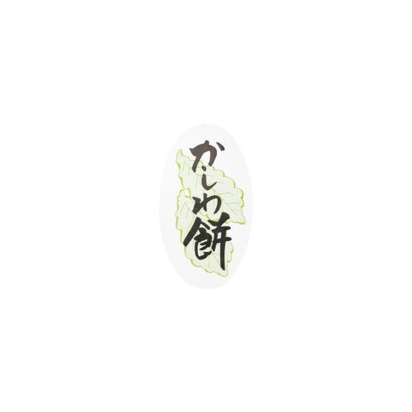 【ネコポス対応 送料無料】シール かしわ餅 No.352