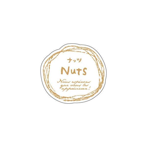 【ネコポス対応 送料無料】シール ナチュラルフレーバー ナッツ